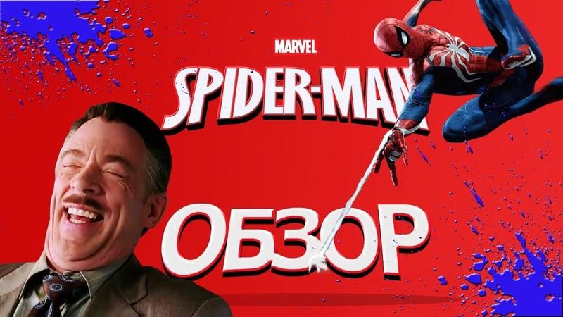 НЕУДИВИТЕЛЬНЫЙ Человек-Паук [Spider-Man 2018]