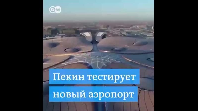 Китай тестирует новый аэропорт. Площадь здания - 700 тыс. кв. метров. Это как 100 футбольн.mp4
