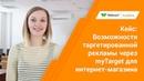 16 Кейс возможности таргетированной рекламы через myTarget для интернет магазина