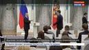 Новости на Россия 24 • Владимир Путин вручил государственные награды чемпионам и призерам Олимпиады