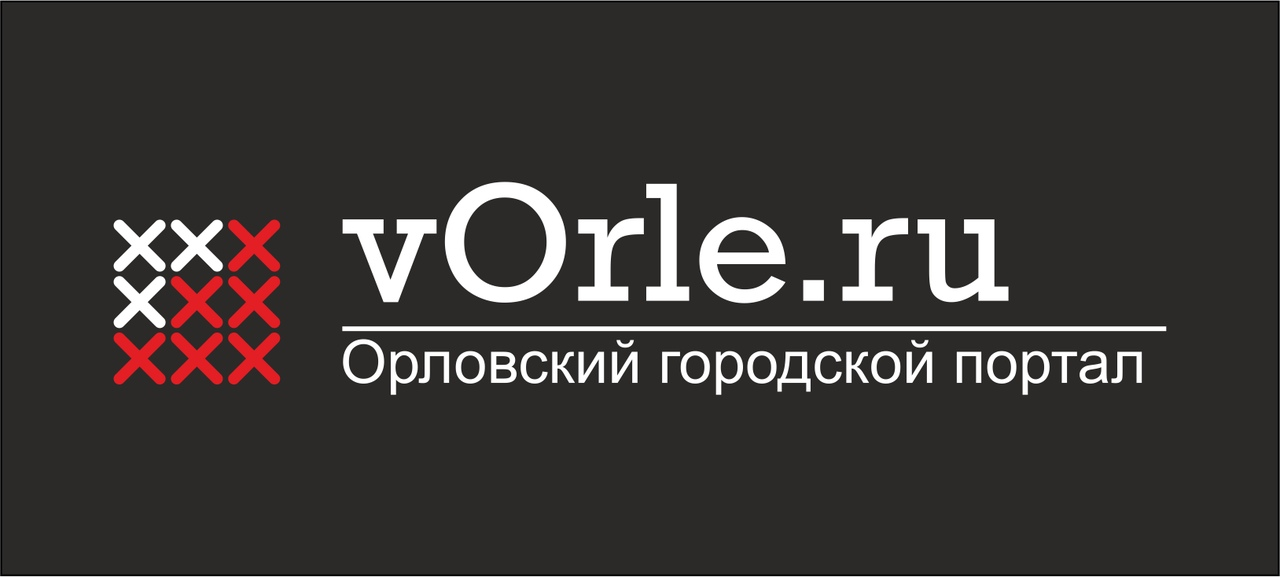 Орловский городской портал - vOrle.ru