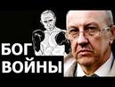 Бог воины и самого крепкого мира Андрей Фурсов