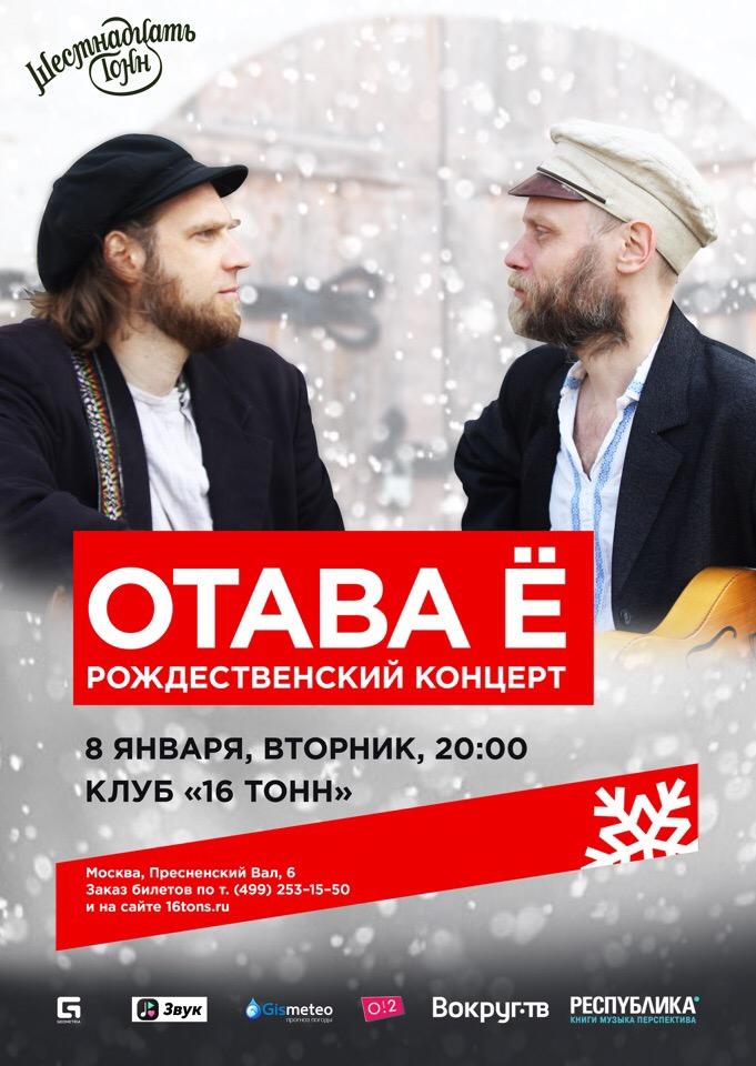 Афиша Москва 08.01 / Отава Ё / 16 Тонн