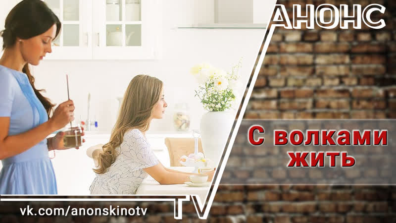 С волками жить (ТРЕЙЛЕР). Анонс 1,2,3,4,5,6,7,8 серии