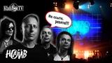 Интервью с гр. Наив Чача, Snake и преданные фанаты. (2.11.18) KladiBoltTV 18+