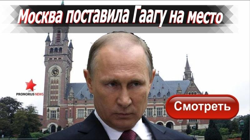 Россия поставила Гаагский суд на место