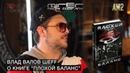 ШЕFF (Bad B.) дал интервью, в котором рассказал о книге Плохой баланс , о брейк-дансе 80'ых и рэпе 90'ых, о Михее и трудностях криминальной эпохи 90'ых. (2019 г.) (видео)
