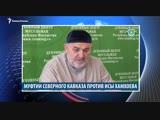 Бойкот Исе Хамхоеву, ингуши в беде и чеченец-победитель