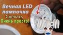 Как отремонтировать Светодиодную Лампочку и в 100 раз увеличить срок её службы