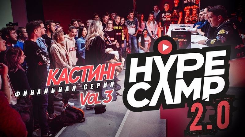 HYPE CAMP 2.0 КАСТИНГ. VOL 3 / Николай Соболев, Наталья Краснова, Макс 100 500, Дима Масленников