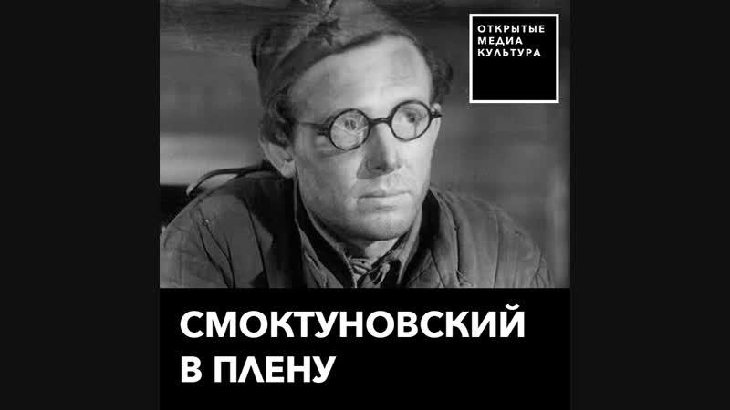 Смоктуновский в плену