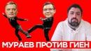 Мураев дал сдачи на ZIK или история, как Лев победил стаю гиен