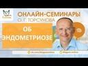 Об эндометриозе Олег Торсунов Как стать здоровым день 2 онлайн семинары Благость 29 03 2018г