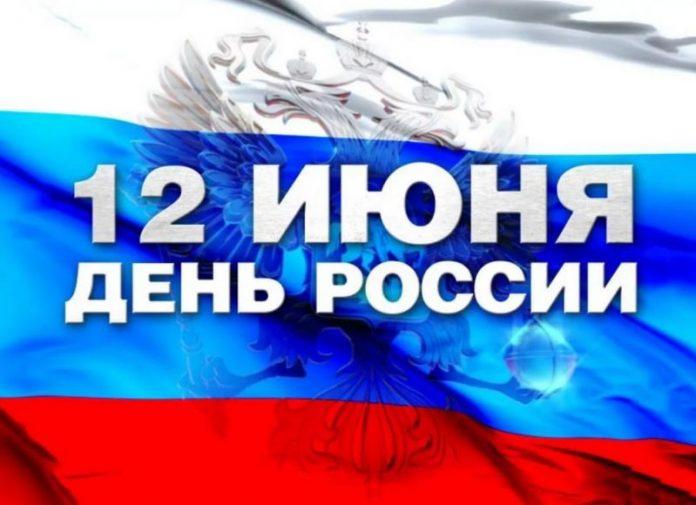 План проведения мероприятий, посвященных Дню России 2019