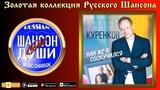 ПРЕМЬЕРА!Сергей Куренков - Как Же Я Соскучился
