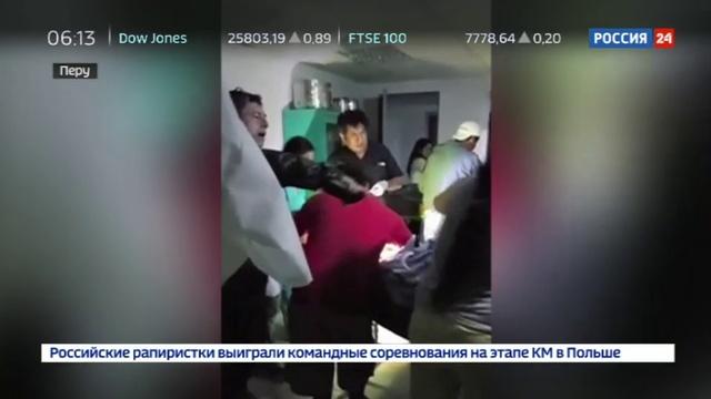 Новости на Россия 24 • Землетрясение в Перу: подземные толчки стали причиной гибели человека