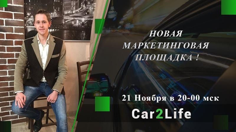 ✔НОВАЯ МАРКЕТИНГОВАЯ ПЛОЩАДКА для Car2Life! Сегодня 21 ноября в 20-00 мск