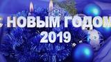 ФУТАЖ - ЗАСТАВКА С НОВЫМ 2019 ГОДОМ! ❄ Футаж новогодний для монтажа видео 16