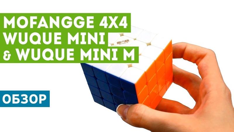 Обзор MoFangGe 4x4 WuQue mini WuQue mini Magnetic!