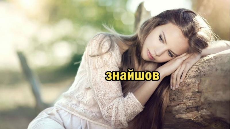 Богдан Пришляк - Сльози, як роси (lyric відео)