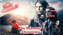 ЧТО ЖЕ ПОСМОТРЕТЬ ЧЖП1Хроники Шаннары ★The Shannara Chronicles★