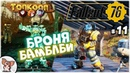 Fallout 76 [ТОПКООП] 11 • силовая броня бамблби • (GizmO GameS)