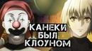 КАНЕКИ БЫЛ ПЕШКОЙ КЛОУНОВ Клоуны в Токийском Гуле