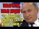 Бoмбa под доллар Америка с этим не справится Путин и3дeBaeтcя над американской валютой