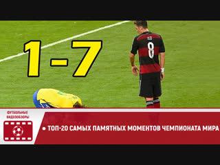 ● Топ-20 самых памятных моментов Чемпионата Мира