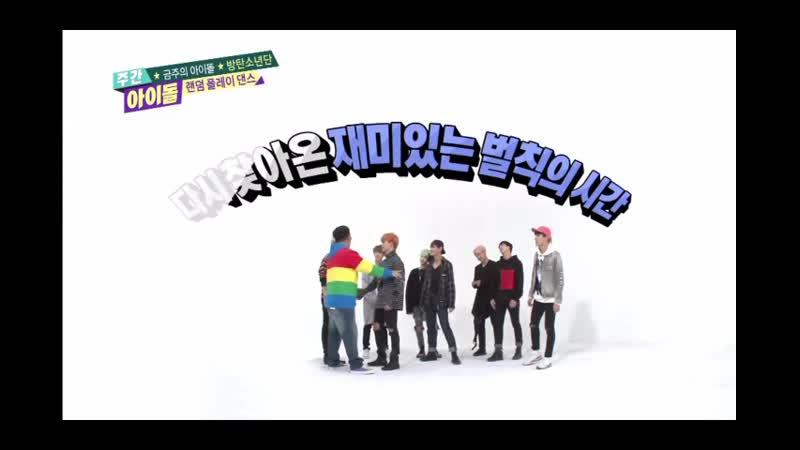 주간아이돌 - (Weekly Idol Ep.229) Bangtan Boys Random Play Dance Part.3 ( 1080 X 1920 )_1.mp4