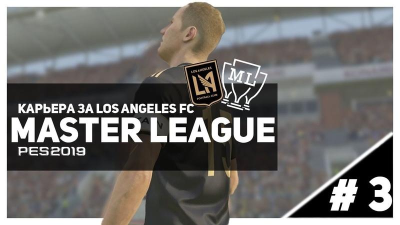ПЕРВАЯ ПОБЕДА КАРЬЕРА ЗА LOS ANGELES FC PES 2019 3
