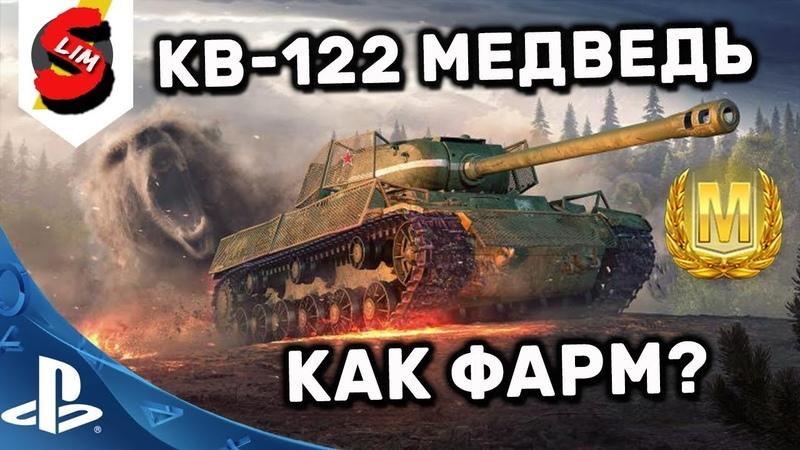 КВ 122 Медведь Как фармит серебро WOT Console КВАС ВЕРНУЛСЯ World of Tanks Console PS4 XBOX