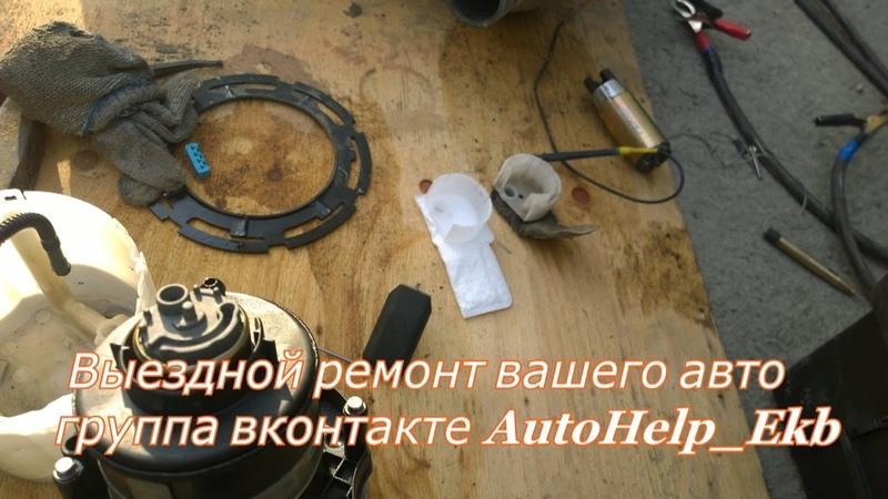 AutoHelp_Ekb Авео Т300 Бензонасос на ул.Машинная, АвтоПомощь Екатеринбург