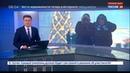 Новости на Россия 24 Комсомольск на Амуре сковали аномальные морозы