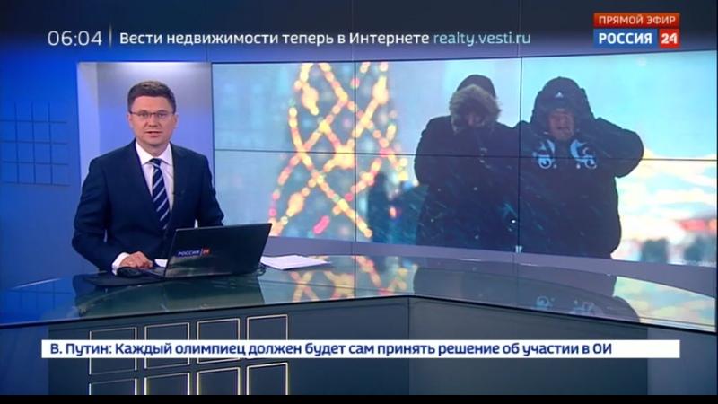 Новости на Россия 24 • Комсомольск-на Амуре сковали аномальные морозы