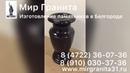 Мир Гранита | Ваза H-40 см, D-20 см | Украинский гранит
