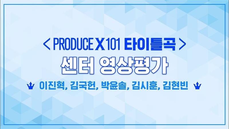 PRODUCE X 101 최초공개 타이틀곡 센터 영상평가ㅣ이진혁 김국헌 박윤솔 김시훈 김현빈