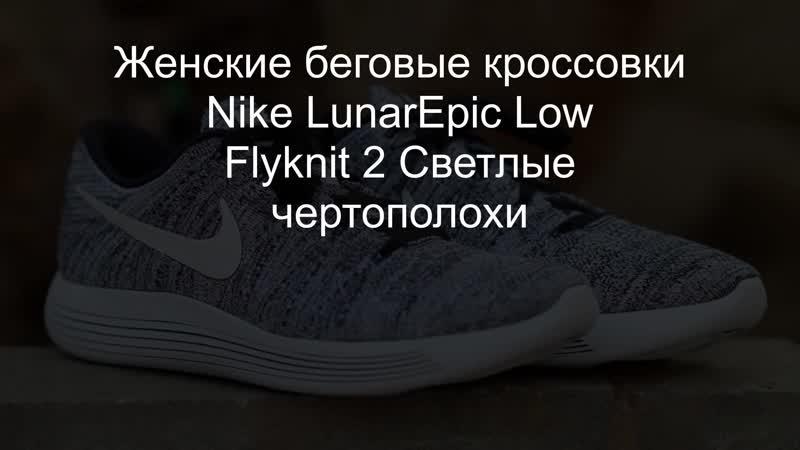 Женские беговые кроссовки Nike LunarEpic Low Flyknit 2 Светлые чертополохи
