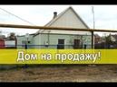 Продаётся дом в центре ст. Старотитаровской, Краснодарский край