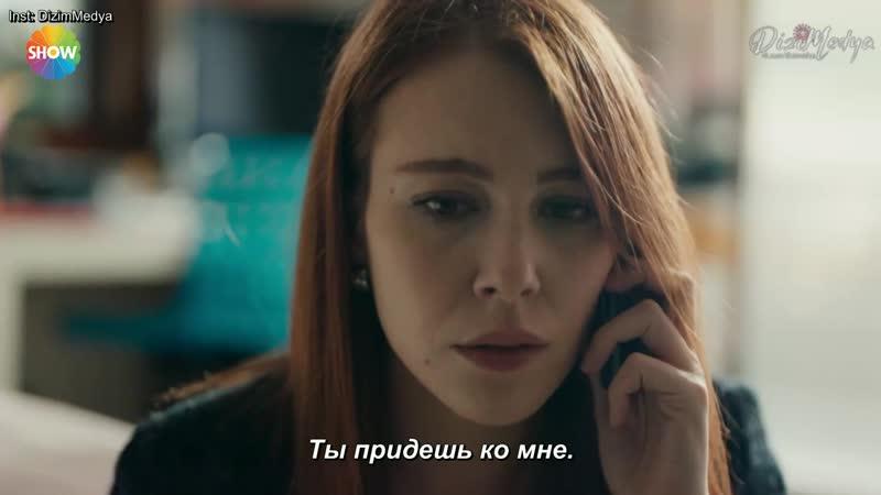 столк - Зейнеп готова на все ради дочери (рус.суб)