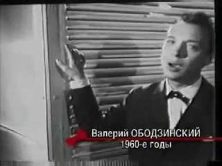 Валерий Ободзинский - Фиалки.