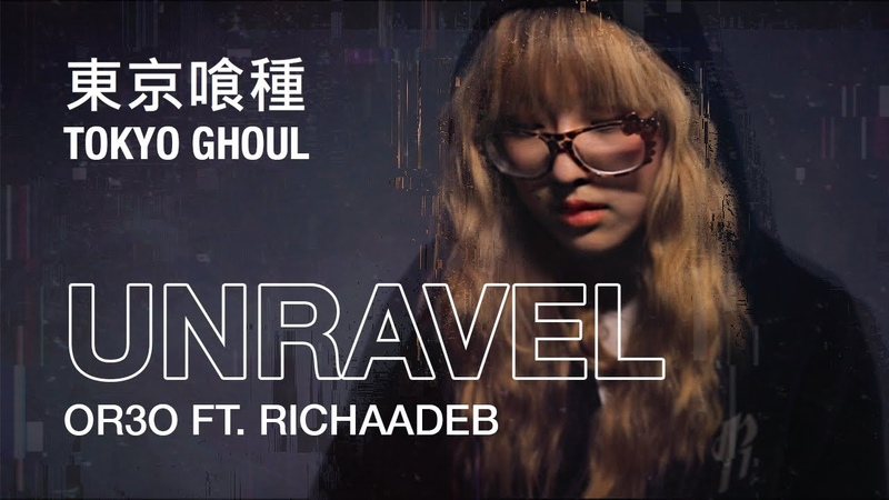 【Tokyo Ghoul】Unravel (Cover by OR3O ft. RichaadEB) 東京喰種-トーキョーグール- Op
