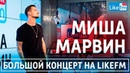 Миша Марвин на «LikeFM». Концерт! marvin_misha