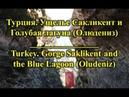 Турция. Ущелье Сакликент и Голубая лагуна | Turkey. Gorge Saklikent and the Blue Lagoon