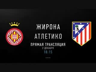 Ла Лига. 14 тур. «Жирона» - «Атлетико»
