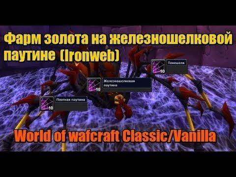 Фарм золота на железношелковой паутине Ironweb Spider Silk World of wafcraft Classic Vanilla