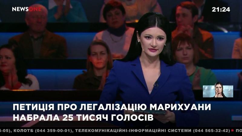 Марихуана легализировать или запретить в ТЕМЕ с Дианой Панченко 16 03 19