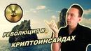 Революция в криптоинсайдах ICO Golden Island