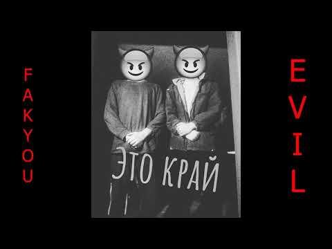 EVIL f a k y o u - Это край! (offical music video)