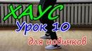10 движений ногами танца ХАУС ШАФЛ Подробные видеоуроки как научиться танцевать ШАФЛ ХАУС 10